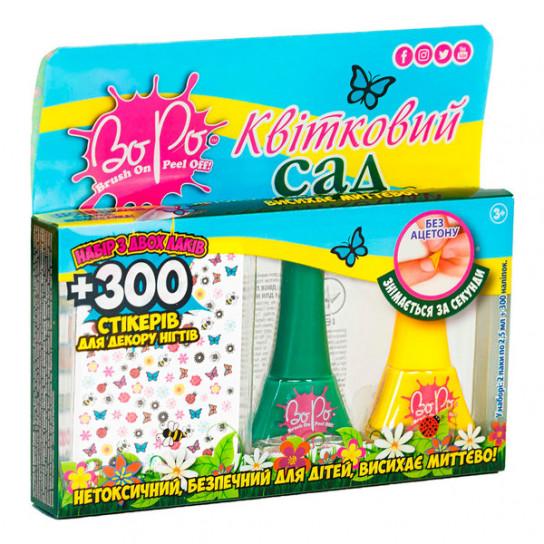 BoPo: набор из зеленого и желтого лаков для ногтей и 300 стикеров Цветочный сад