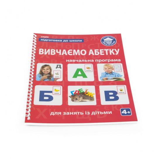 Обучающий Набор Подготовка К Школе – Изучаем Азбуку